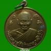 เหรียญขวัญถุง มั่งมีศรีสุข หลวงพ่อปี้ ปี 2535 เนื้อทองแดงกะไหล่ทอง
