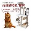 MU0090 คอนโดแมวสี่ชั้น ต้นไม้แมว อุโมงค์ เปลนอน กระบะนอนพักผ่อน สูง 152 cm