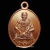 เหรียญหล่อ ร.ศ.233 พิมพ์นั่งนับแบงค์ หลวงพ่อคูณ วัดบ้านไร่ เนื้อทองแดง กล่องเดิม โค้ด-หมายเลขกำกับ สร้าง 9,999 องค์