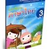 หนังสือ แบบเรียนหัดอ่านภาษาไทย อ.3 เล่ม 1