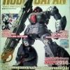 Hobby Japan เล่มที่ 28 ฉบับที่ ธ.ค 2557 (ภาษาไทย)