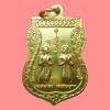 เหรียญเสมาหน้าเลื่อน หลวงปู่ทวด - หลวงพ่อหนุนดวง ค้ำดวง วัดบางจาก นนทบุรี ปี 2553