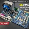 [SET AM3+] FX-4100 Turbo 3.8Ghz + GIGABYTE GA-780T-D3L + แรม 8G + Deep Cool X2