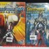 Ultraman Tiga ยอดมนุษย์ อัลตร้าแมน ไทก้า 1-2 จบ