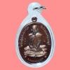 เหรียญสรงน้ำ หลวงปู่สรง วัดบ้านทราย จ.ลพบุรี ปี 2557 เนื้อทองแดง