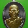เหรียญหลวงพ่อทอง วัดพระพุทธบาทเขายายหอม รุ่นมหาเศรษฐี รุ่นแรก เนื้ออัลปาก้าหน้ากากทองทิพย์