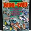 Mini-4WD คู่มือนักซิ่งรถแข่งเล็ก เล่มเดียวจบ