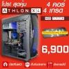 Athlon X4 760K | HD7770 | D3 8G | 320GB | แถม แผ่นรองเม้า E-SPORT