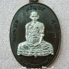เหรียญเจริญพร หลวงปู่หลาย วัดนาจองเทียน เนื้อนวะหน้ากากเงิน