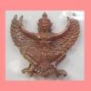 พญาครุฑ หลวงปู่นอง วัดวังศรีทอง เนื้อทองแดง พิมพ์เล็ก ซองเดิม บูชาแล้วเสริมโชคลาภ เมตตาค้าขายดี เสริมดวงชะตาราศี