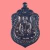 เหรียญเสมาผ้าป่า 57 หลวงพ่อคูณ เนื้อทองแดงรมมันปู วัดบุไผ่ (วัดบ้านไร่2) ซองเดิม