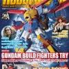 Monthly Hobby Japan เล่มที่ 035 ฉบับที่ ก.ค. 2558 (ภาษาไทย)