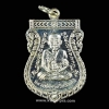 เหรียญหลวงปู่ทวด รุ่น 100 ปี สังฆราชา วัดบวรนิเวศวิหาร ปี 2556 เนื้ออัลปาก้า กล่องเดิม พระมหาสุรศักดิ์ วัดประดู่อารามหลวงปลุกเสก
