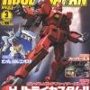 Hobby Japan เล่มที่ 30 ฉบับที่ ก.พ. 2558 (ภาษาไทย)