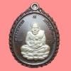 เหรียญหลวงปู่ทวด ญสส.90 พรรษา สมเด็จพระสังฆราช วัดบวรนิเวศวิหาร ปี 2546