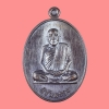 เหรียญนิรันตราย หลวงปู่บุญหนา วัดป่าโสตถิผล เนื้อนวะโลหะ ปี 2555