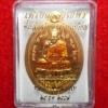 เหรียญเจริญพรล่าง หลวงพ่อฟู วัดบางสมัคร ปี 2557 เนื้อทองแดงกะหลั่ยทองลงยาจีวร ไม่ตัดปีก