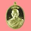 เหรียญอายุยืน หลวงปู่จื่อ วัดเขาตาเงาะอุทุมพร จ.ชัยภูมิ ปี 2558 เนื้อทองฝาบาตร กล่องเดิม