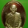เหรียญรุ่นเสาร์ ๕ มหาปราบ หลวงพ่อสิน วัดละหารใหญ่ จ.ระยอง เนื้อทองระฆัง