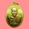 เหรียญหลวงปู่ทวด รุ่น ปาฏิหารย์ EOD วัดพุทไธสวรรย์ กล่องเดิม ปี 2555