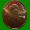 เหรียญในหลวง ร.9 หลังพระพุทธชินราช ปี 2539 พิมพ์ใหญ่ เนื้อทองแดง