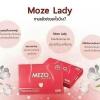 MEZO Lady เมโซ่ เลดี้