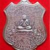 รุ่น อรหังพุทโธ 2 (มหาลาภ มหาบารมี) หลวงพ่อสนั่น สุนันโท วัดกลางราชครู เนื้อทองแดงผิวรุ้งแจกกรรมการ