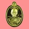 เหรียญเจริญสุข ปลอดภัย พิมพ์ครึ่งองค์ (กรรมการ) เนื้อทองระฆังไม่ตัดปีก หลวงพ่อคูณ วัดบ้านไร่ สร้างน้อย 400 เหรียญ กล่องเดิม