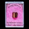 ตะกรุดลูกอมโลกธาตุ เนื้อทองแดง พระมหาสุรศักดิ์ วัดประดู่พระอารามหลวง กล่องเดิม