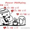 #เพิ่มนมแม่ #powerpumping เทคนิคปั้มนม