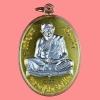 เหรียญ เจริญพร ก้าวหน้า หลวงปู่ทิม อิสริโก วัดละหารไร่ เนื้อสามกษัตริย์ หน้าเงิน (ที่ระลึกสร้างหลวงปู่ทิมองค์ใหญ่ที่สุดในโลก) ปี 2557 สร้าง 5,000 เหรียญ