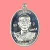 เหรียญเจริญพรบน หลวงพ่อทอง วัดพระพุทธบาทเขายายหอม เนื้ออัลปาก้า หลวงพ่อคูณ อธิษฐานจิตปลุกเสก
