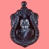 เหรียญเสมา ร.ศ.232 อายุ 119 ปี หลวงปู่หมุน วัดบ้านจาน จ.ศรีสะเกษ