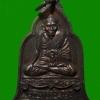 เหรียญหลวงปู่บูญ รุ่นเปิดพิพิธภัณฑ์ปี37 วัดกลางบางแก้ว