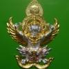 พญาครุฑมหาเดช สมเด็จพระเจ้าตากสินมหาราช วัดอรุณราชวราราม กทม. เนื้อสามกษัติย์ (ขนาด 3 cm)