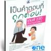 หนังสือ เกมส์ 230 คำถามศาสนา