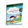 หนังสือ แบบฝึกทักษะกิจกรรมคณิตศาสตร์ ปฐมวัยบูรณาการอิสลาม อ.2 เล่ม 2