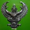 พญาครุฑ รุ่น รวยเหนือดวง 8 พระเกจิ วัดนาควิสัย (หนองตะแบก) จ.พิจิตร เนื้อปีกเครื่องบิน
