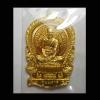 เหรียญนั่งพานชนะมาร หลวงพ่อรวย วัดตะโก เนื้อทองเหลือง ปี 2558