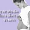 วิธีแก้ไข อาการคนท้องเดือนแรก ท้องอืด