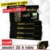 ผลิตภัณฑ์เสริมอาหารเฮง เฮง 1 (5 กล่อง) ลดราคา เหลือ 2,500 บาท