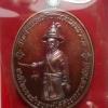 เหรียญพระเจ้าตาก (ย้อนยุคเหรียญ ปี 18 หลวงปู่ทิม วัดละหารไร่) เนื้อทองแดงมันปู
