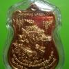 เหรียญสักเคสมิงนารายณ์ หลวงพ่อชู วัดทัพชุมพล เลี่ยมสวยพร้อมบูชา