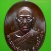 เหรียญหลวงพ่อทอง วัดพระพุทธบาทเขายายหอม รุ่นมหาเศรษฐี รุ่นแรก เนื้อทองแดงมันปู