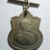 เหรียญในหลวง อนุสรณ์มหาราช รัชกาลที่ 9 เฉลิมพระชนม์พรรษาครบ 3 รอบ ปี 2506 ( ROYAL MINT ) เนื้ออัลปาก้า พร้อมตุ้งติ้ง