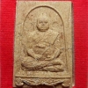 พระผงรูปเหมือน รุ่นแรก รุ่นมหาลาภ หลวงพ่อทองดี วัดโนนลอย จ.นครราชสีมา ปี 2559 ฝังตะกรุด 2 ดอก เกศา และมวลสาร