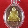 เหรียญเจริญพรล่าง หลวงพ่อฟู วัดบางสมัคร ปี 2557 เนื้อนวะโลหะหน้ากากทองคำ