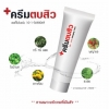 ครีมตบสิว Anti – Acne Massaging Cream
