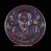 เหรียญถุงเงินถุงทอง รวย รวย หลวงปู่หมุน ฐิตสีโล รุ่น เสาร์ 5 มหาเศรษฐี ปี 2543 กล่องเดิม
