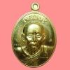 เหรียญเจริญพร สมเด็จพระญาณสังวร สมเด็จพระสังฆราช วัดบวรนิเวศนิเวศวิหาร ปี 54 กล่องเดิม